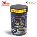 ファイン ダイエット コーヒー クロロゲン 酸 類 ガルシニア エキス 食物繊維 コーヒー ポリフェノール 配合 200g 低…