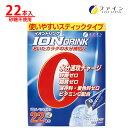 ファイン イオン ドリンク 22包入 砂糖不使用 カロリーゼロ スポーツドリンク 味 スポドリ 砂糖 脂質 保存料 着色料 ゼロ ビタミンC 水分 補給 運動 スポーツ 時 お風呂上り 起床後 などに。ミネラル 補給