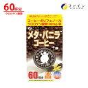 ファイン メタ ・ バニラ コーヒー クロロゲン 酸 類100mg オリゴ糖 45mg カテキン 3mg配合 60杯分 燃焼 ダイエット …