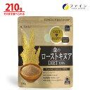 金の ロースト キヌア スーパーフード そのまま食べられる ロースト 加工 210g 有機 キヌア ダイエット 美容 健康 サ…