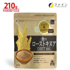 金の ロースト キヌア スーパーフード そのまま食べられる ロースト 加工 210g 有機 キヌア ダイエット 美容 健康 サポート 栄養価 高い 高栄養 雑穀 ファイン