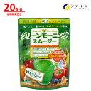 ファイン グリーン モーニング スムージー 食物繊維 9.5g 植物 酵素 配合 200g 青汁 野菜 果物 美容 健康 ドリンク 1…