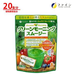 グリーン モーニング スムージー 食物繊維 9.5g 植物 酵素 配合 200g 青汁 野菜 果物 美容 健康 ドリンク 1食 置き換え ダイエット ミックスフルーツ キレイ ファイン