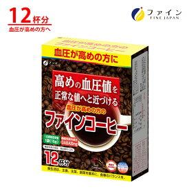 ファイン 血圧 が高めの方の ファイン コーヒー 機能性表示商品 12日分(1日1杯/12包入) 血圧 対策 サプリ 健康食品 高血圧 サプリメント ギャバ GABA 配合