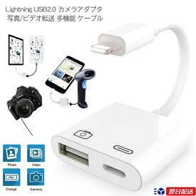 【Lightning USB2.0 カメラアダプタ】USB カメラ ケーブル USB アダプタ iPhone/Pad専用 ホワイト カメラカードリーダー 高速な写真とビデオ転送 キーボード USB ライトニングカメラ変換アダプター USB USB周辺機器接続 データ転送