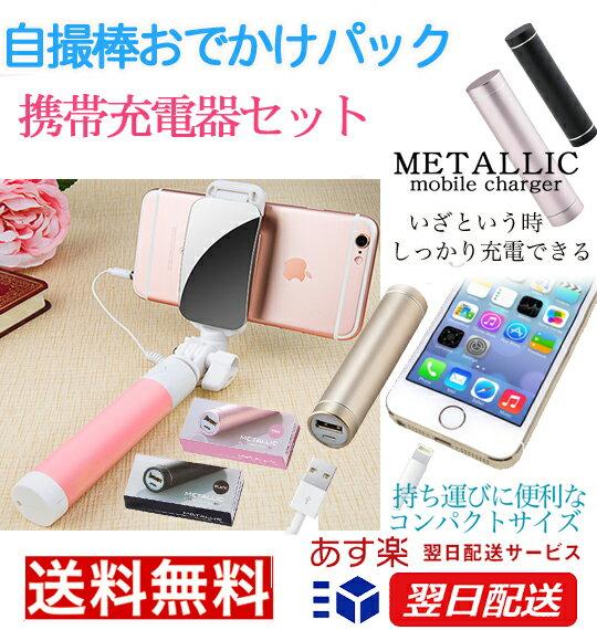 おでかけ安心パック セルカ棒 ミラー携帯充電器セットバッテリーiPhone8/8Plus Phone7/7PlusiPhone6/6sセルカ棒 ミラー付き じどり棒 ミラー 自撮り棒 鏡