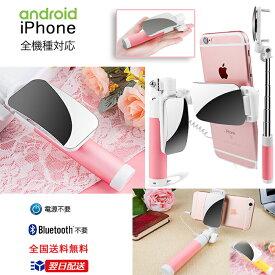 セルカ棒 ミラー有線   自撮り棒  鏡付き  超ミニ じどり棒 自分撮り 自分撮りスティック セルフィ スティックiPhone6/6s/iPhone7/iPhone7Plus/iPhone8/iPhone8Plus/iPhoneX/11 Android