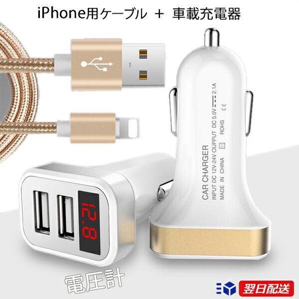 【 iPhone用 ケーブル 2m+2ポート車載充電器セット!】iPhoneケーブル シガーソケット充電器 USBケーブル 充電ケーブル   【高速充電/転送 良質ナイロン編込】