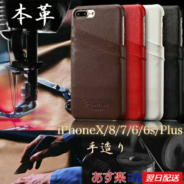 iPhoneケース 高級本革 背面 カード収納 牛革 保護ケース 薄型 耐衝撃 手造り シンプル アイフォン8ケース アイフォン7ケースiPhoneX/iPhone8 iPhone8Plus / iPhone7 iPhone7Plus / iPhone6/6s