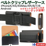 ベルトにワンタッチ装着出来るスマートフォン用クリップレザーケース。ビジネス、ファッション、カジュアルに活躍するマストアイテム
