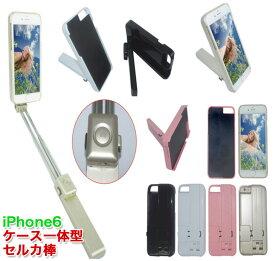 セルカ棒 iPhoneケース一体型 iPhone6 じどり棒  自撮り棒リモコンシャッター付 スマートフォンケースセルカ棒 収納ケース