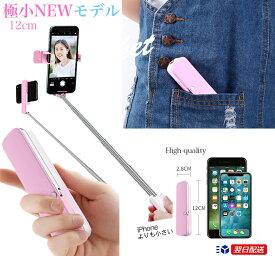 【極小NEWモデル セルカ棒 】自撮り棒 コンパクト 12センチ 写真 キレイ 可愛い じどり セルフスティック セルフィー iPhone