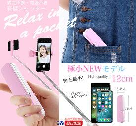 【極小NEWモデルセルカ棒 】ミニ コンパクト 有線シャッター 自撮り棒   12センチ 最小 写真 キレイ 可愛い じどり セルフスティック セルフィー iPhone
