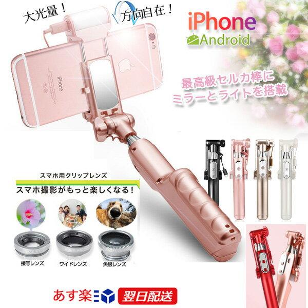 セルカ棒 ライト可変・ミラー【レンズ付】 Bluetooth/有線シャッター 自撮り棒 セスマホレンズ モノポッド じどり棒 自分撮りスティック セルフィースティック セルカレンズPhone6/6s/iPhone7/iPhone7Plus/iPhone8/iPhone8Plus/iPhoneX