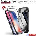 『18』iPhoneケース衝撃吸収アルミバンパーケースiPhoneXSXXRMAX耐衝撃9H強化ガラスマグネット式背面ガラス