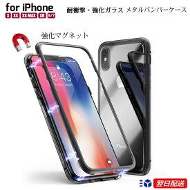 3655ac5e7e 『18』iPhoneケース 衝撃吸収 アルミバンパーケース iPhoneXS X XR MAX 耐衝撃