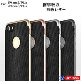 iPhoneケース iPhone8 iPhone8Plus / iPhone7 iPhone7Plusケース 衝撃吸収 2重保護 高級レザー フルカバー 本体保護 アイフォン8ケース スマホケース