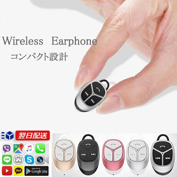 (h09_001) Bluetooth イヤフォン ヘッドセット 超小型 コンパクト 無線 ワイヤレス 高級感 通話 音楽 iphoneXiphone8 iphone8plus iphone7 iphone7plus iphone6 iphone6s iphone6splus対応