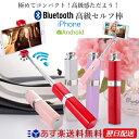 6 Bluetoothシャッター セルカ棒 リップグロス リップスティック    自撮り棒 シャッター付 かわいい コンパクト 超ミニ じどり棒 自撮り棒 自分...