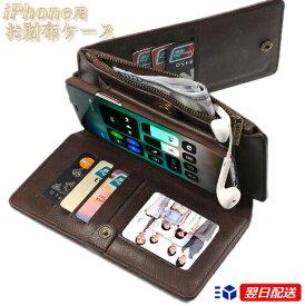 iPhone お財布ケース 財布付き スマホケース 手帳型 高級PUレザー コインケース 財布 手帳 カード収納 アイフォケース