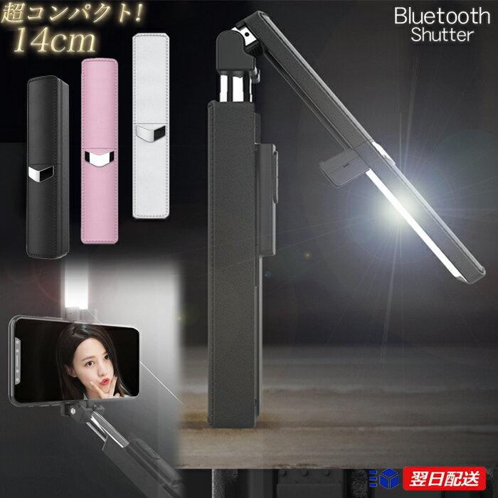 Newモデル 『14cmコンパクト 美肌ライト付セルカ棒 』セルカ棒三脚 自撮り棒 Bluetooth  キレイ 可愛い じどり セルフスティック セルフィ iPhone