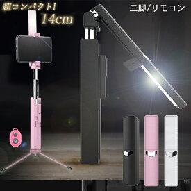 Newモデル 14cmコンパクト 美肌ライト付セルカ棒 『三脚+リモコン付』セルカ棒三脚 自撮り棒  キレイ 可愛い じどり セルフスティック セルフィ iPhone