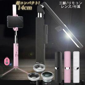 Newモデル 14cmコンパクト 美肌ライト付セルカ棒 『三脚+リモコン+レンズ付』セルカ棒三脚 自撮り棒  キレイ 可愛い じどり セルフスティック セルフィ iPhone