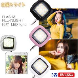 セルフィーライト 充電式 セルカライト LEDライトセルカ棒対応 自撮りライト  iPhone スマホ ストロボ 夜間撮影 照明じどりライト 自撮り棒 夜間 撮影