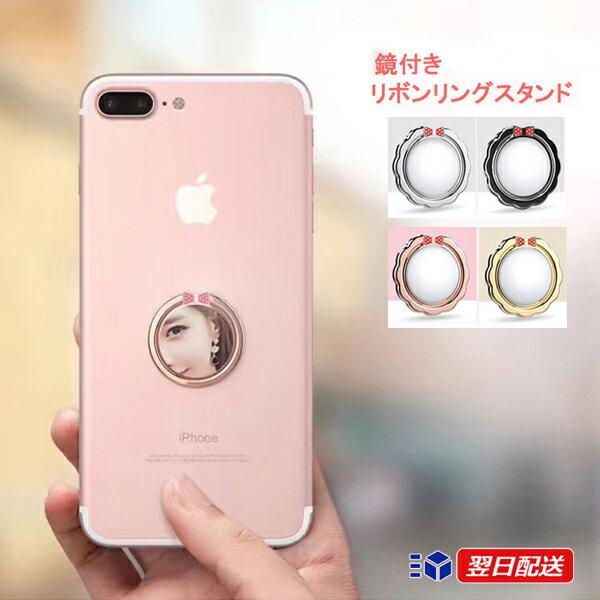 鏡付き スマホリング リングスタンド スマートフォン用ホールドリング スマートフォン タブレットPC用 落下防止 バンカーリング Xperia Z5 SO-01H/Xperia Z5 SOV32/iPhone6/6s/iPhone7/iPhone7Plus/iPhone8/iPhone8Plus/iPhoneX Xperia Galaxy iphone6s Plus Bunker Ring