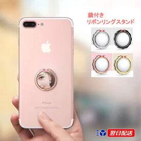 鏡付き スマホリング リングスタンド スマートフォン用ホールドリング スマートフォン タブレットPC用 落下防止 バンカーリング Xperia Z5 SO-01H/Xperia Z5 SOV32/iPhone11/iPhone7/iPhone7Plus/iPhone8/iPhone8Plus/iPhoneX Xperia Galaxy iphone6s Plus Bunker Ring