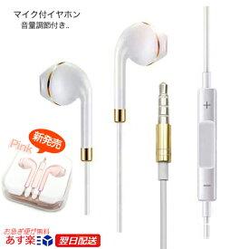 iPhone用マイク付きイヤホン 音量ボタン付き アイフォン イヤフォン イャフォンステレオイヤホンマイク