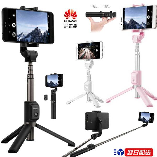 HUAWEI セルカ棒 三脚 リモコン Bluetooth スマホ三脚 じどり棒 自撮り棒 モノポッド selfie stick ミニ三脚  シャッター付 スマホ 撮影 スマートフォン三脚  iPhone6/6s/iPhone7/iPhone7Plus/iPhone8/iPhone8Plus/iPhoneX