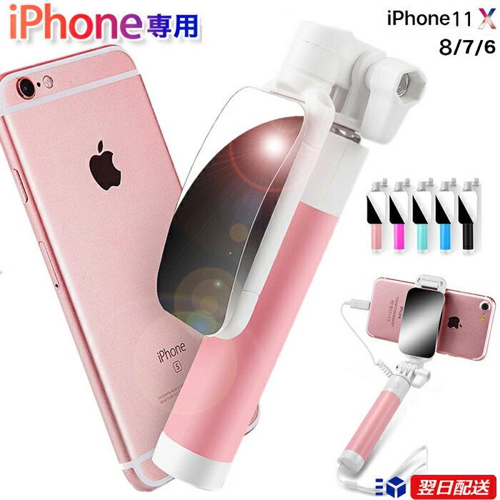 iPhone専用 セルカ棒 ミラー 有線 シャッター付  自撮り棒 iPhone6/6s/iPhone7/iPhone7Plus/iPhone8/iPhone8Plus/iPhoneX/XS/XSMax/XR 対応