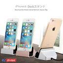 iPhone充電スタンド!充電デスクトップスタンド 携帯充電iPhone6/6s/iPhone7/iPhone7Plus/iPhone8/iPhone8Plus/iPhon…