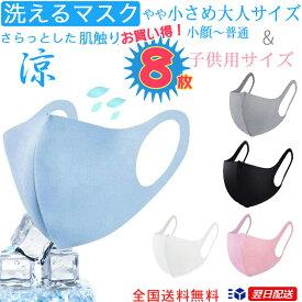 涼【布マスク8枚セット】冷感洗えるマスク 即納 飛沫対策 プロテクト 大人用Mサイズ・子供用マスクmask ますく 花粉 風邪  水着素材 在庫有り