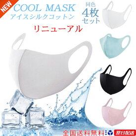 あす楽即納!冷感マスク【アイスシルクコットンマスク4枚セット】布マスク 洗えるマスク夏用マスク 飛沫対策 プロテクト 大人用フリーサイズ mask ますく フェイスマスク 花粉 風邪 熱中症対策 水着素材 在庫有り