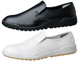 【ミドリ安全】 H-100C ハイグリップ H-100C 業務用 厨房靴 調理靴 厨房シューズコックシューズ 人気 H-100N の後継品番水に強い 浸みにくい 滑りにくい油 水 滑りにくい業務用短靴 カラー ホワイト ブラック H-100C 靴