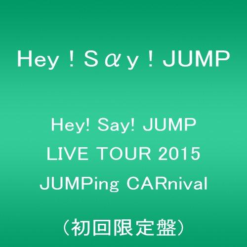 【あす楽】2/10発売 Hey! Say! JUMP LIVE TOUR 2015 JUMPing CARnival【初回限定盤】 [DVD]★ヘイセイジャンプ 4580117625472