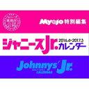 【在庫あり】ジャニーズjr.カレンダー 2016.4→2017.3 【Myojo特別編集】 集英社