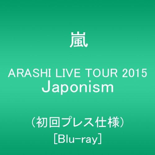 B【在庫あり】8/24発売 ARASHI LIVE TOUR 2015 Japonism【初回プレス仕様】 [Blu-ray] 嵐