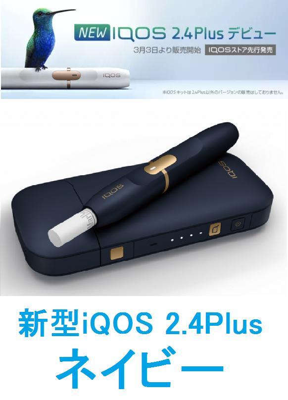 PN【あす楽】【新型iQOS】【新品/正規品】iQOS2.4plus 本体キット【ネイビー】【より大きな満足感のために進化したiQOS】★アイコスプラス NAVY 電子タバコ