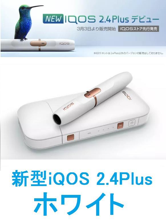 PW【あす楽】【新型iQOS】【新品/正規品】iQOS2.4plus 本体キット【ホワイト 白】【より大きな満足感のために進化したiQOS】★アイコスプラス White 電子タバコ