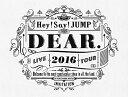 【あす楽】Hey! Say! JUMP LIVE TOUR 2016 DEAR.【初回限定盤】 [DVD]★ヘイセイジャンプ ディア 初回盤 458011762...