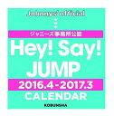【あす楽】【送料無料】【絶版・入手困難】Hey! Say! JUMP 2016.4→2017.3 CALENDAR (ジャニーズ事務所公認) カレンダ…