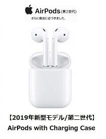C【あす楽】【送料無料】【最新モデル/第2世代】 Apple AirPods with Charging Case【2019年モデル】【新品/正規品】【MV7N2J/A】【アップル純正品】(エアポッズ)第二世代 airpods2 エアポッズ2 (※沖縄県、離島は送料別途500円がかかります)