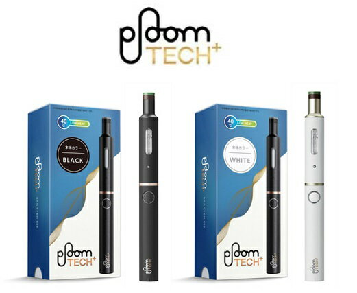 【あす楽】【新品/正規品】Ploom TECH+ (プルーム・テック・プラス・スターターキット)BLACK・WHITE(黒・白) プルームテック+【JT独自の低温加熱方式により、におい1%未満、健康懸念物質99%オフ】プルームテックプラス 新型 電子タバコ PloomTECH 本体 ブラック ホワイト