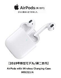 W【あす楽】【送料無料】【最新モデル/第2世代】【ワイヤレス充電できます!】Apple AirPods with Wireless Charging Case【2019年モデル】【新品/正規品】【MRXJ2J/A】【アップル純正ワイヤレスイヤホン】(エアポッズ)(※沖縄県、離島は送料別途500円がかかります)