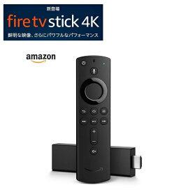 4k【あす楽】【送料無料】新登場【4k対応】 Fire TV Stick 4K - Alexa対応音声認識リモコン付属 Amazon アマゾン