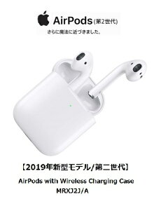 【新品/正規品】AppleAirPods(エアポッズ)MMEF2J/A【アップル純正ワイヤレスイヤホン】