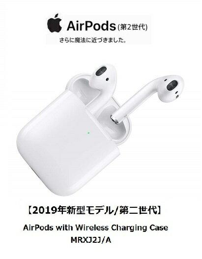 W【あす楽】【最新モデル/第2世代】【ワイヤレス充電できます!】Apple AirPods with Wireless Charging Case【2019年モデル】【新品/正規品】【MRXJ2J/A】【アップル純正ワイヤレスイヤホン】(エアポッズ)第二世代 airpods2 エアポッズ2
